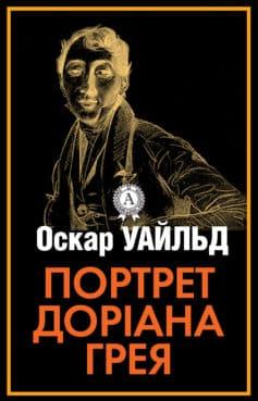 «Портрет Доріана Грея» Оскар Уайльд