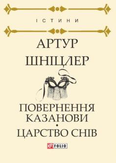 «Повернення Казанови. Царство снів» Артур Шніцлер