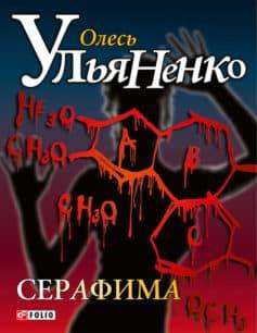 «Серафима» Олесь Ульяненко