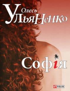 «Софія» Олесь Ульяненко