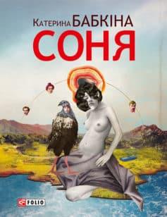 «Соня» Катерина Бабкіна