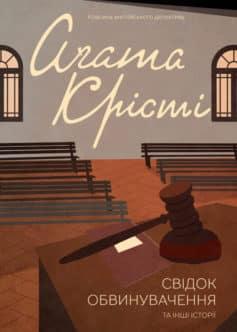 «Свідок обвинувачення та інші історії» Аґата Крісті