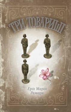 «Три товариші» Еріх Марія Ремарк