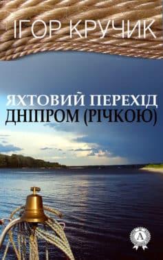 Яхтовий перехід Дніпром (річкою)