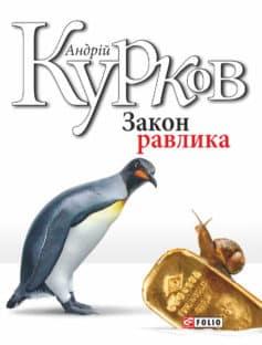 «Закон равлика» Андрій Юрійович Курков