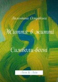 «Життя вжитті: Символи-вогні» Валентина Островська