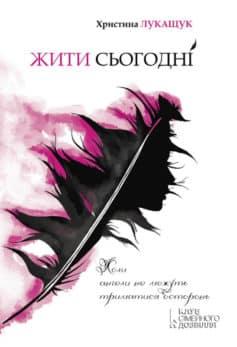 «Жити сьогодні» Христина Лукащук