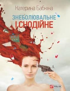«Знеболювальне і снодійне» Катерина Бабкіна