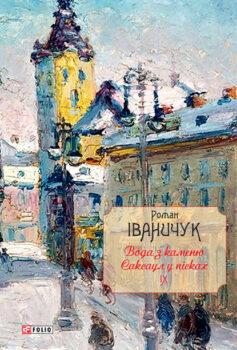«Вода з каменю. Саксаул у пісках (збірник)» Роман Іваничук