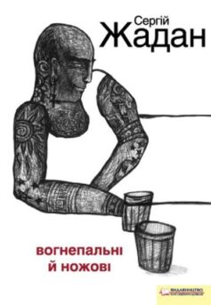 «Вогнепальні й ножові» Сергій Жадан