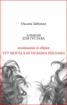 «Альбом для Густава» Оксана Стефанівна Забужко