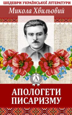 «Апологети писаризму» Микола Хвильовий