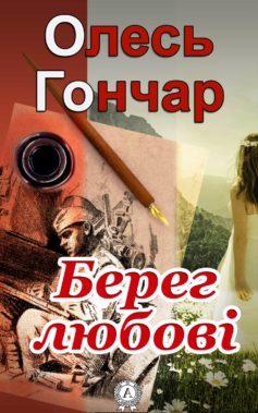 «Берег любові» Олесь Гончар