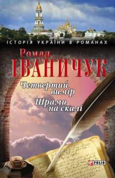 «Четвертий вимір. Шрами на скалі (збірник)» Роман Іваничук