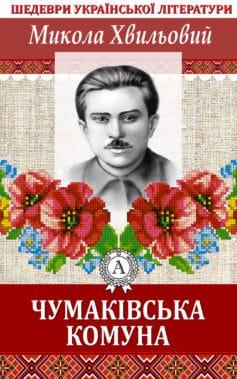 «Чумаківська комуна» Микола Хвильовий