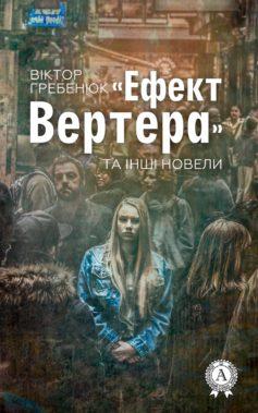 ««Ефект Вертера» та інші новели» Віктор Гребенюк