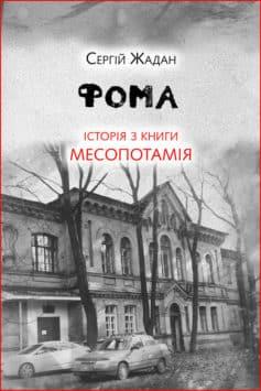 «Фома. Історія з книги «Месопотамія»» Сергій Жадан