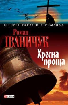 «Хресна проща» Роман Іваничук