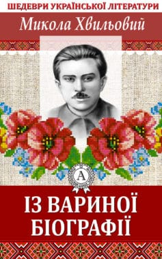 «Із Вариної біографії» Микола Хвильовий