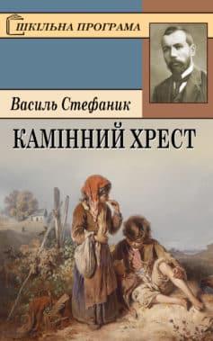 «Камінний хрест» Василь Стефаник