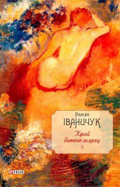 «Край битого шляху» Роман Іваничук