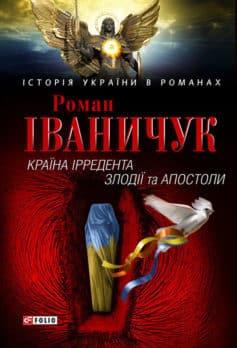 «Країна Ірредента. Злодії та Апостоли (збірник)» Роман Іваничук