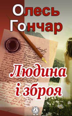 «Людина і зброя» Олесь Гончар