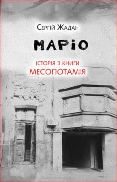 «Маріо. Історія з книги «Месопотамія»» Сергій Жадан