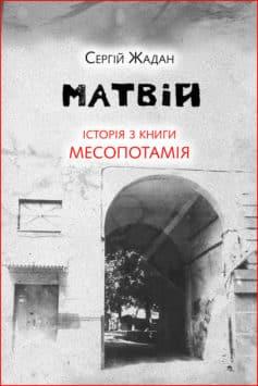 «Матвій. Історія з книги «Месопотамія»» Сергій Жадан