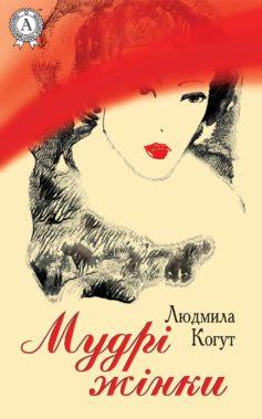 «Мудрі жінки» Людмила Когут