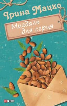 «Мигдаль для серця (збірник)» Ірина Олександрівна Мацко