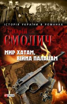 «Мир хатам, війна палацам» Юрій Смолич