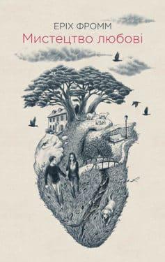 Мистецтво любові