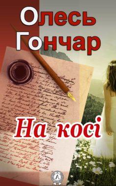 «На косі» Олесь Гончар
