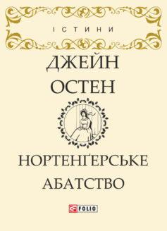 «Нортенґерське абатство» Джейн Остін