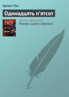 «Одинадцять п'ятсот» Артем Чех
