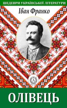 «Олівець» Іван Якович Франко