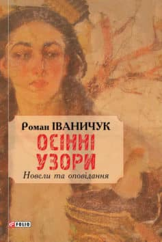 «Осінні узори» Роман Іваничук