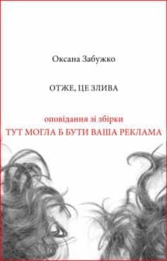 «Отже, це злива» Оксана Стефанівна Забужко