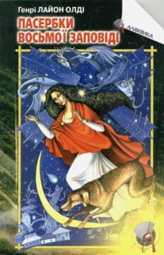«Пасербки восьмої заповіді» Генрі Лайон Олді