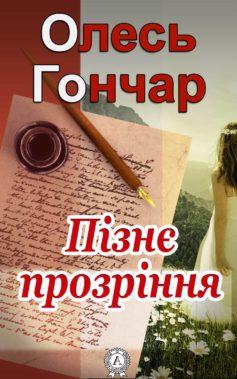 «Пізнє прозріння» Олесь Гончар