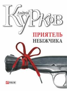 «Приятель небіжчика» Андрій Юрійович Курков