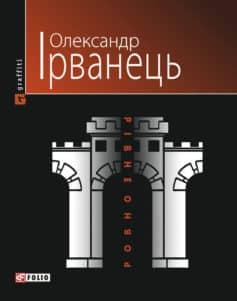 «Рівно/Ровно (Стіна): нібито роман» Олександр В. Ірванець