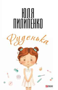 «Руденька» Юлія Пилипенко