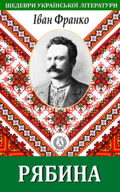 «Рябина» Іван Якович Франко