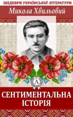 «Сентиментальна історія» Микола Хвильовий
