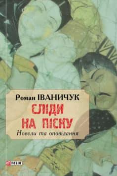 «Сліди на піску» Роман Іваничук