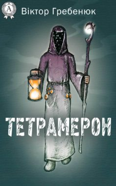 Тетрамерон