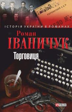 «Торговиця» Роман Іваничук