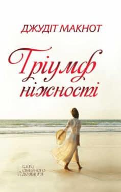 «Тріумф ніжності» Джудіт Макнот